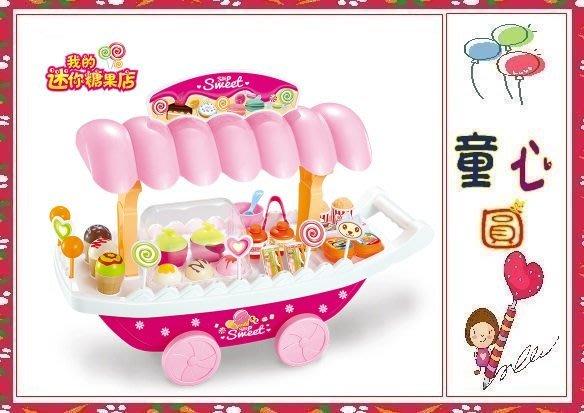最新款~我的糖果冰淇淋小舖~超可愛迷你糖果店~家家酒小推車糖果店~◎童心玩具1館◎