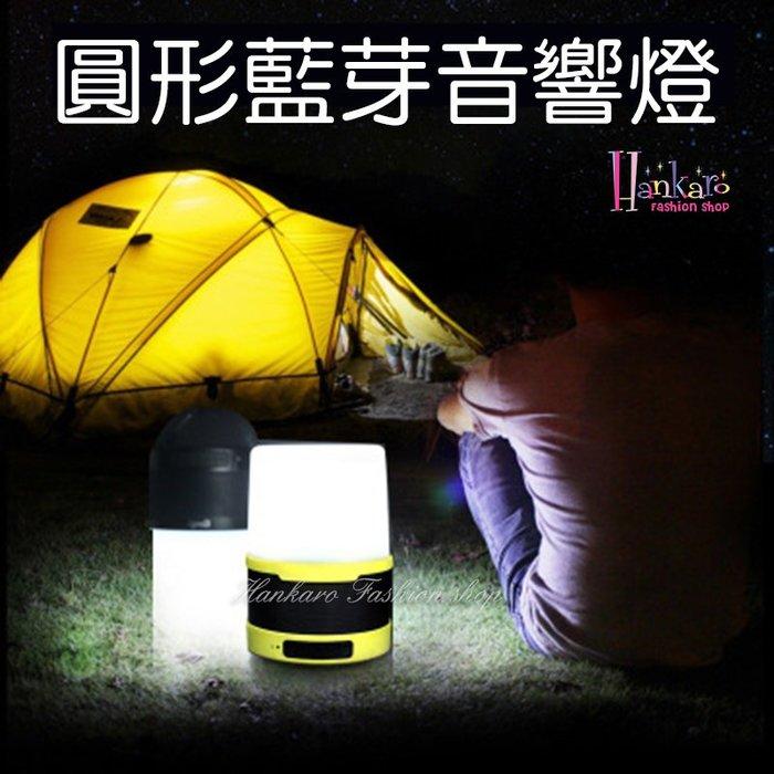 ☆[Hankaro]☆ 創意軟硅膠藍芽音響LED露營燈