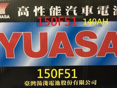 § 99電池§ 150F51湯淺115F51 12V 140AH 140安培加水型汽車電瓶起重機大樓發電機貨車N120加強YUASA 130F51