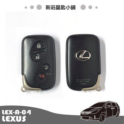 新莊晶匙小舖LEXUS RX350/460H ES350 GS350/300 IS250 LS460 感應式遙控晶片鑰匙