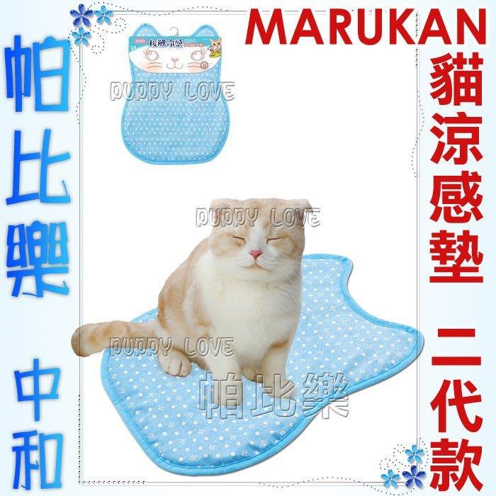 帕比樂-日本MARUKAN【CT-404】貓型涼感墊,涼夏 床,二代貓咪涼感墊