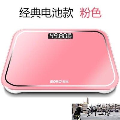體重計 可充電電子稱體重秤家用成人精準人體秤稱測體重計稱重器【第十三站】