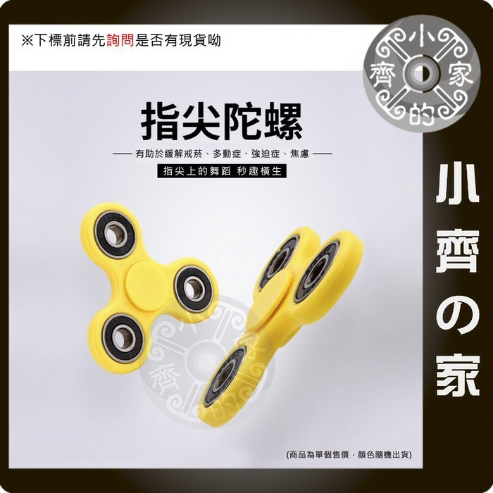 三軸指尖陀螺 HandSpinner 陀螺玩具 手指陀螺指間陀螺 手指減壓陀螺 Spinner Fidge 小齊的家