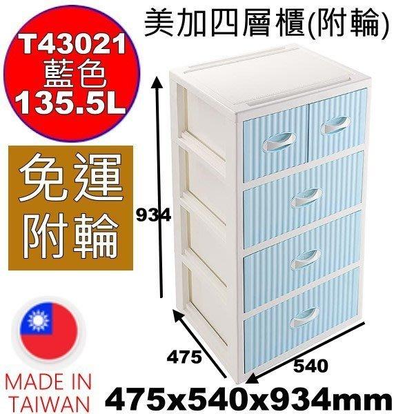 Umeda/免運/美加四層櫃(附輪)/收納櫃/尿布收納/抽屜整理箱/換季收納/135.5L/T4302/直購價
