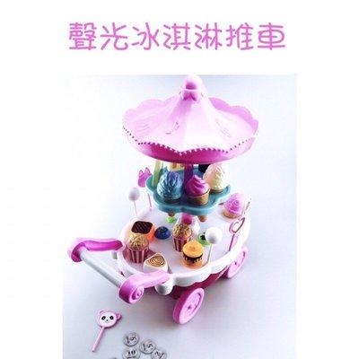 熱銷 家家酒玩具 燈光音樂迷你甜點車 糖果車 烤肉 燒烤BBQ 冰淇淋【CF-01A-15900】