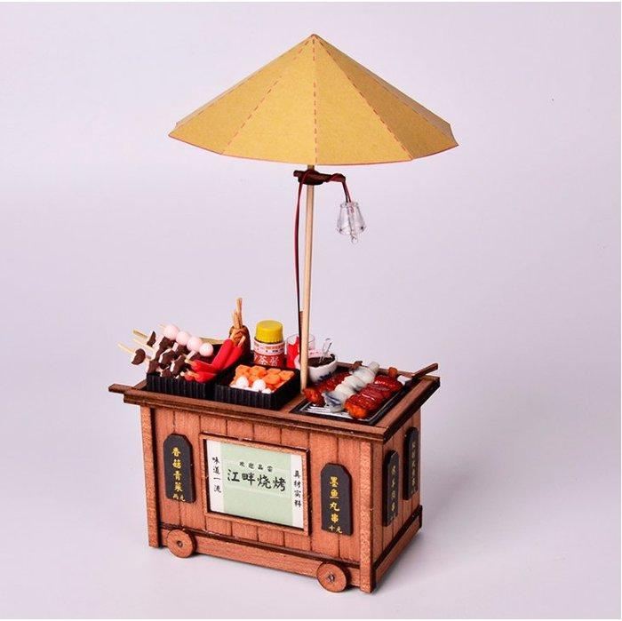【批貨達人】江畔燒烤 手工拼裝 手作DIY小屋袖珍屋 迷你屋 創意小物生日禮物