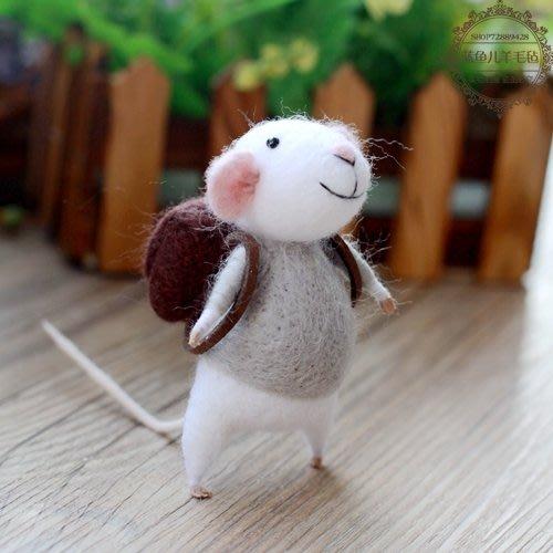 羊毛氈 戳戳樂針氈手工diy制作背包小白鼠倉鼠縫紉材料包套裝【新品下殺價】
