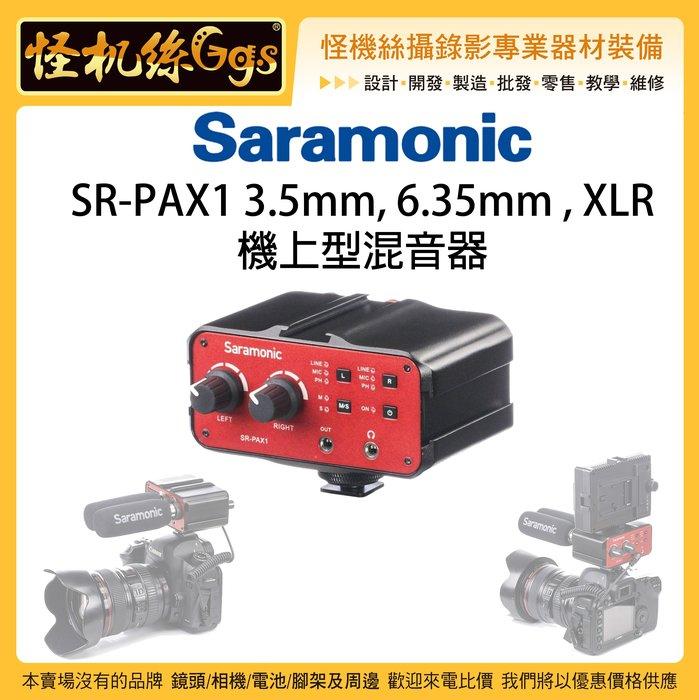 怪機絲 Saramonic 楓笛 SR-PAX1 PAX1 單眼相機 3.5mm 6.35mm XLR 機上型混音器