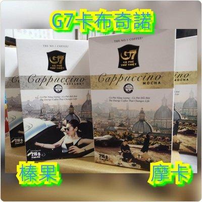越南 G7咖啡 卡布奇諾  摩卡 榛果 即溶咖啡 一盒12入 三合一