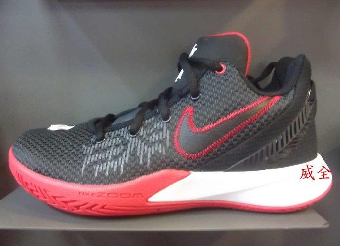 【威全全能運動館】NIKE KYRIE FLYTRAP II EP籃球鞋 現貨 保證正品公司貨 男款AO4438-016