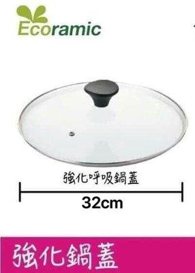 韓國原廠 Ecoramic 32CM 強化玻璃鍋蓋 炒鍋專用 平底鍋專用