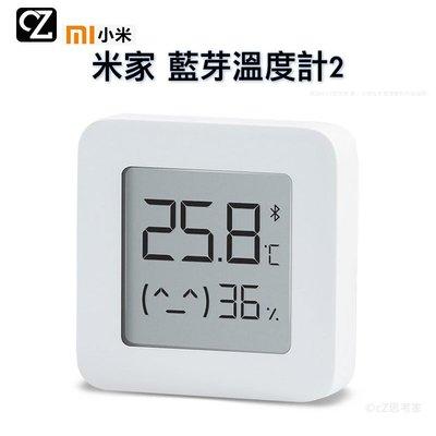 米家 藍芽溫度計2 溼度計 藍牙溫度計 小米物聯網 溫濕度計 電子溫度計 電子濕度計 可站立可貼牆 支援APP連線