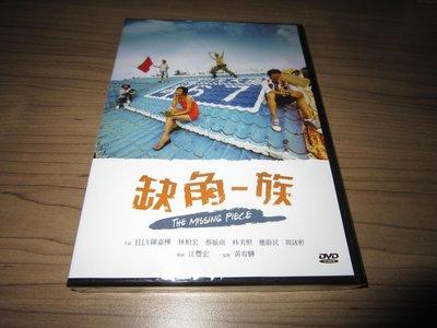 全新電影《缺角一族》DVD ELLA陳嘉樺  林柏宏  蔡振南  林美照  應蔚民  周詠軒