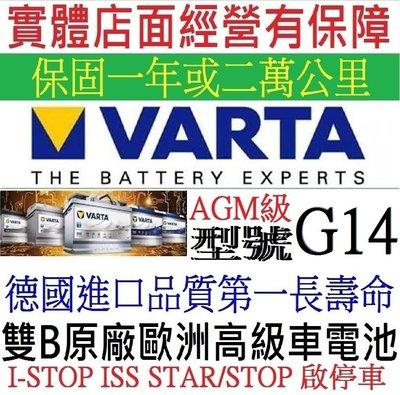 真正德國 德國 華達 VARTA G14 AGM 款型 95AH銀合金 歐規車系 獨立極板技術 於AGM 90AH 100AH