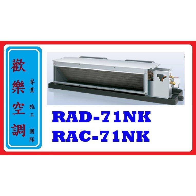 🎊日立大贈送 好禮六選一🎁❆歡樂空調❆HITACHI日立冷氣/RAD-71NK/RAC-71NK/冷暖變頻埋入頂級型