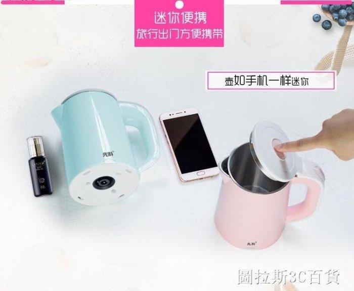 便攜式燒水壺小容量旅行電熱水壺迷你電水壺出國旅游宿舍家用小型QM
