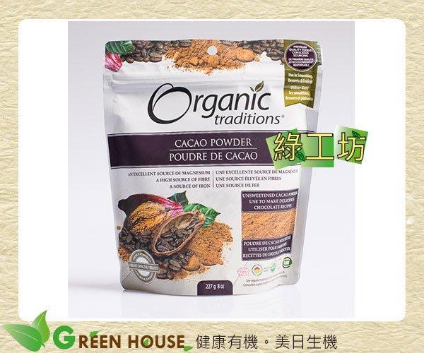[綠工坊] 全素  有機生可可粉  有機生可可仁  生可可粉 純可可粉  無糖 無麩質 無加拿大原裝 有機思維