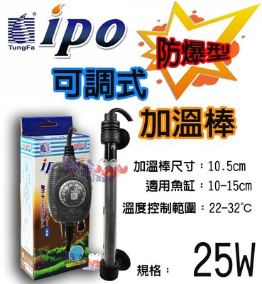 蝦兵蟹將~ T  F~同發~IPO 智慧型控溫器 25W~一組~防爆 加溫器 加溫棒 加熱器 加熱棒 控溫棒 可調式
