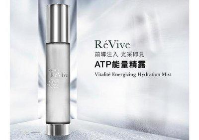 ReVive ATP 能量精露 28.4ml 台灣專櫃貨