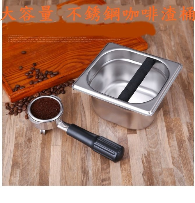 [凱溢咖啡用品] 厚重不銹鋼咖啡渣桶 敲渣桶 粉渣盒 咖啡敲渣筒