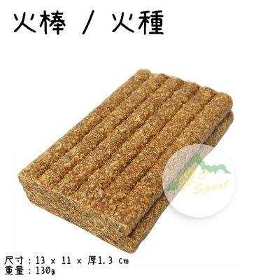 【野道家】GO SPORT 火棒 / 火種 (12入) 起火 烤肉 燒烤 焚火台
