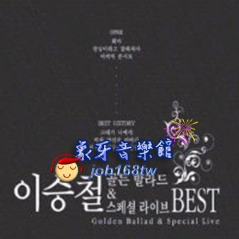 【象牙音樂】韓國人氣男歌手-- 李承哲 Lee Seung Chul - Golden Ballad & Special Live Best