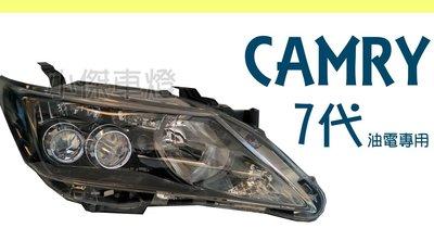 小傑車燈精品--全新 TOYOTA CAMRY 12 13 14年 7代 油電版 原廠 大燈 頭燈 一顆13500
