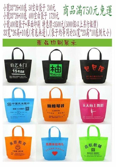 小號 不織布袋 紙袋 購物袋 環保袋 手提袋33*26+10cm底每包400個3520元 可印刷單色單面驚爆價