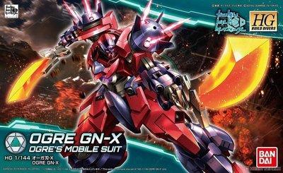 【模型王】現貨 BANDAI 鋼彈創鬥者 潛網大戰 HGBD 1/144 #005 OGRE GN-X 食人魔刃-X