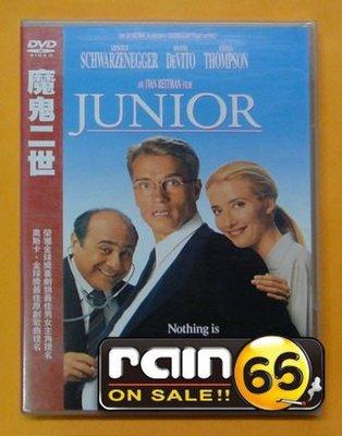⊕Rain65⊕正版DVD【魔鬼二世/Junior】-魔鬼總動員-阿諾史瓦辛格*口白人生-艾瑪湯普遜-全新未拆(直購價)