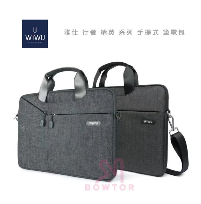 光華商場。包你個頭【WIWU】 11.6~12吋 雅仕 行者 精英 系列 手提式 筆電包 電腦包