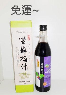 紫蘇梅汁原汁+桑椹汁原汁(加糖)~2罐特價$730元~免運