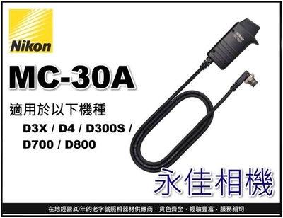 永佳相機_NIKON MC-30A M...