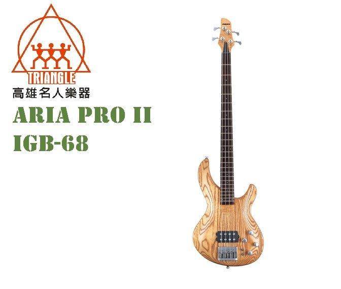 【名人樂器】日本 Aria Pro II IGB-68 高階款主動式 BASS / ASH 電貝斯 原價二萬五 特價出清