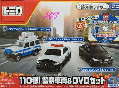 JCT TOMICA 多美小汽車—110緊急車輛組 125488