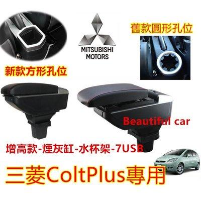 三菱COLT PLUS 扶手箱 手扶箱 08-20款 雙層升高款 中央扶手 雙層升高USB款 中央扶手箱 置物箱 扶手