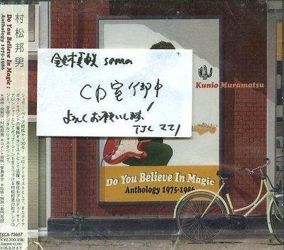 (日版全新未拆) 村松邦男 - Do You Believe In Magic?:Anthology 1975-1986