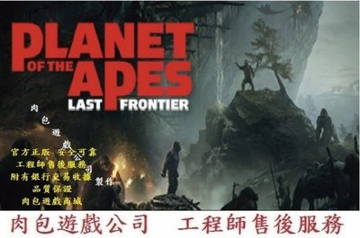 PC版 肉包遊戲 猩球崛起:最後邊疆 STEAM Planet of the Apes: Last Frontier