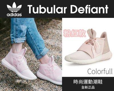 COLORFULL~【03080043】adidas originals Tubular Defiant 小椰子 櫻花粉