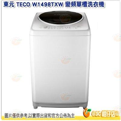 含基本安裝拆箱+舊機回收 東元 TECO W1498TXW 變頻單槽洗衣機 14KG 直立式 變頻洗衣機 小家庭