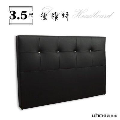 床頭【UHO】(預購品)德維特乳膠皮床頭片-3.5尺單人
