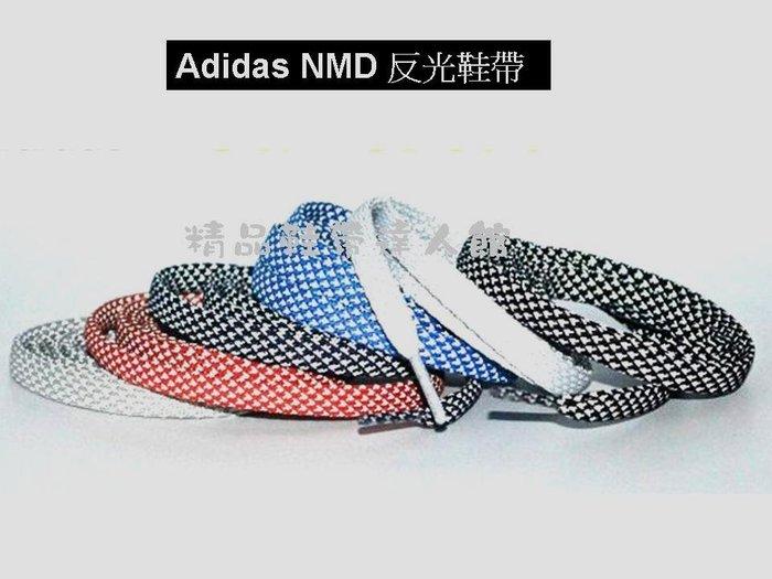 工廠直營 【小金屬頭90cm扁千鳥紋鞋帶】反光 Adidas Ultra boost NM