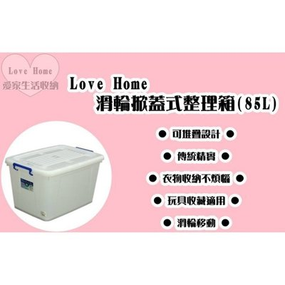 【愛家收納】滿千免運 台灣製 85L  滑輪整理箱 整理箱 收納箱 置物箱 工具箱 玩具箱 衣物收納箱 K801 新北市