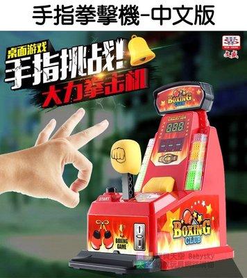 ◎寶貝天空◎【手指拳擊機-中文版】拳王比賽遊戲機,彈指遊戲,手指彈力機,手指拳王,迷你拳擊機,桌遊玩具