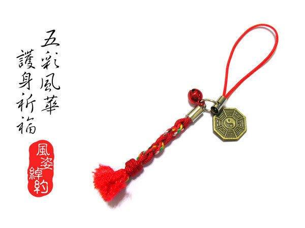 風姿綽約--八卦五色線手機吊飾(A035)~五色線+紅線加上八卦~開運,避邪 ~ 純手工編織
