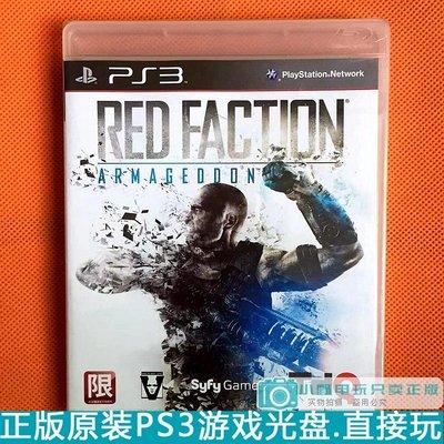 全新原裝正版PS3遊戲紅色派系RED FACTION 英文.(1525)
