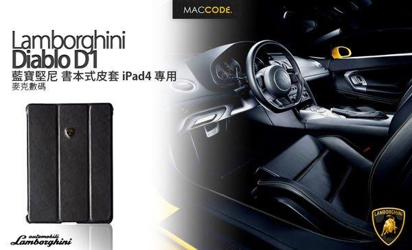 Lamborghini 藍寶堅尼 Diablo D1 真皮 上掀式皮套 iPad4 / iPad3專用 含稅 免運費