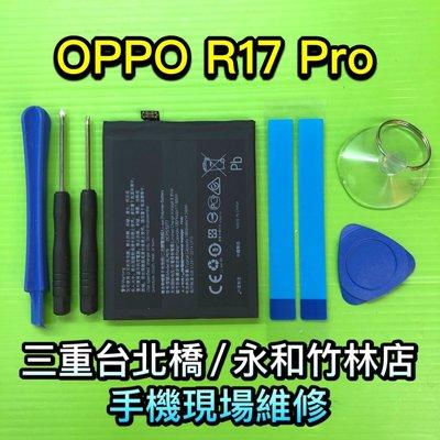 手機電池適用OPPO R17 Pro 電池 原廠電池品質 BLP679 現場維修 電池維修 R17Pro