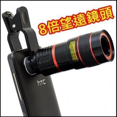 iPhone 6 手機 鏡頭 望遠鏡頭 8X 8倍 夾式夾子 長焦外接鏡頭 魚眼 手機 平板 三星 HTC【RI335】 台北市