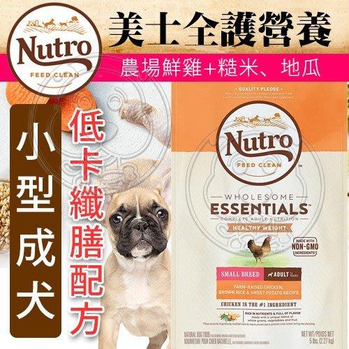 【🐱🐶培菓寵物48H出貨🐰🐹】美士全護營養》小型成犬低卡纖膳配方(農場鮮雞+糙米地瓜)5磅特價640元自取不打折